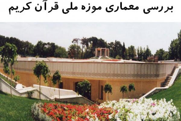 پاورپوینت بررسی معماری موزه ملی قرآن کریم