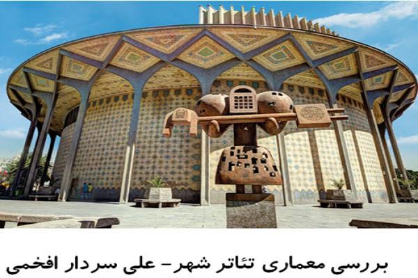 پاورپوینت بررسی معماری تئاتر شهر - علی سردار افخمی