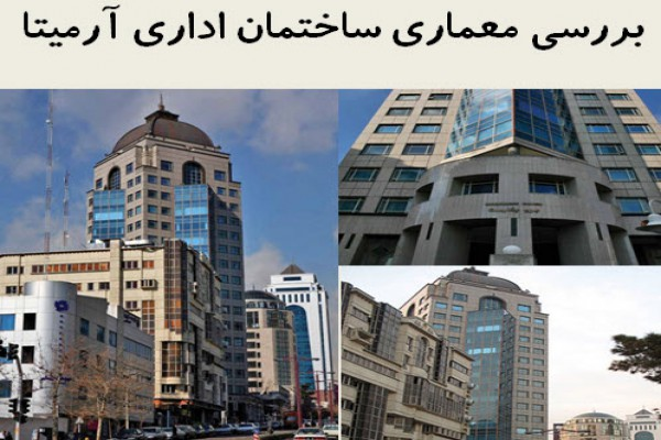 پاورپوینت بررسی معماری ساختمان اداری آرمیتا