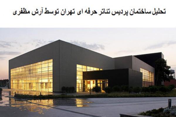 پاورپوینت تحلیل ساختمان پردیس تئاتر حرفه ای تهران توسط آرش مظفری