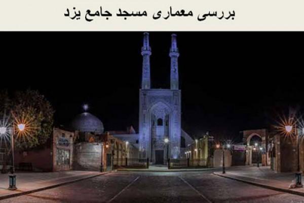 پاورپوینت تحلیل معماری مسجد جامع یزد