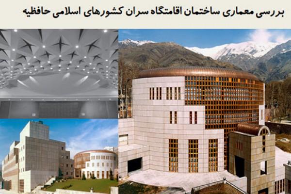 پاورپوینت ساختمان اقامتگاه سران کشورهای اسلامی حافظیه