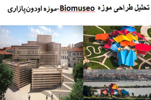 پاورپوینت تحلیل طراحی موزه Biomuseo موزه اودون پازاری