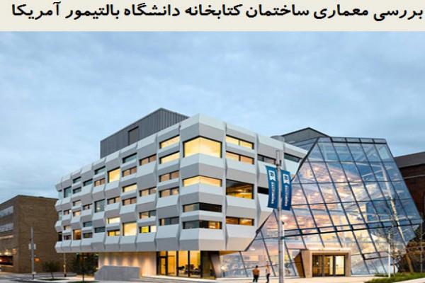 پاورپوینت بررسی معماری ساختمان کتابخانه دانشگاه بالتیمور آمریکا