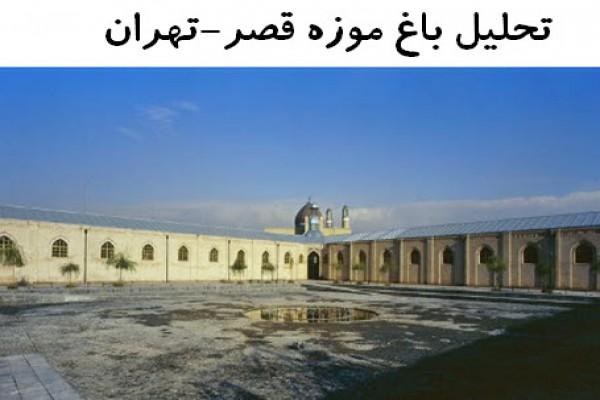 پاورپوینت تحلیل باغ موزه قصر تهران