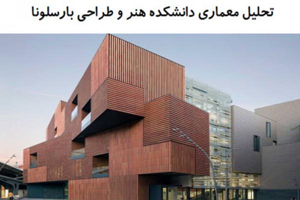 پاورپوینت تحلیل معماری دانشکده هنر و طراحی بارسلونا