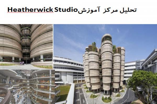 پاورپوینت تحلیل مرکز آموزش Heatherwick Studio