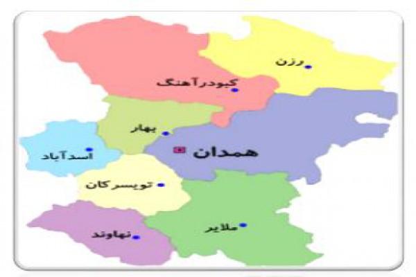پاورپوینت استان همدان