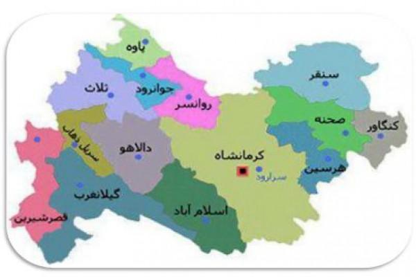 پاورپوینت استان کرمانشاه