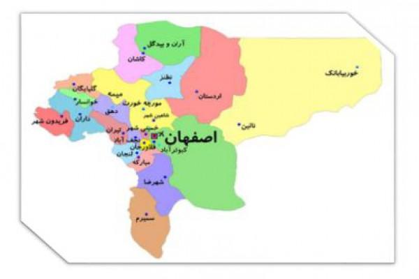 پاورپوینت استان اصفهان