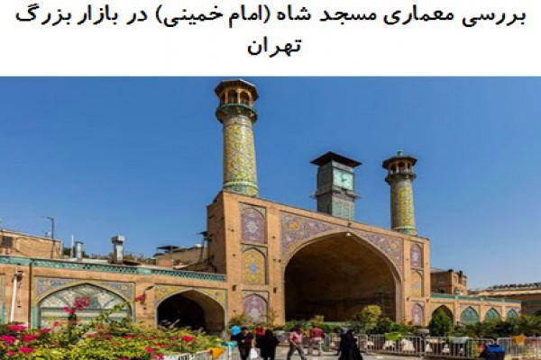 پاورپوینت بررسی معماری مسجد شاه (امام خمینی) در بازار بزرگ تهران