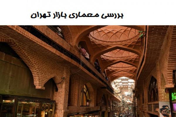 پاورپوینت بررسی معماری بازار بزرگ تهران